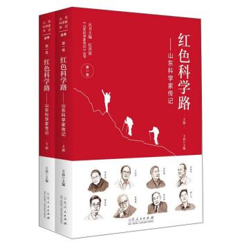红色科学路——山东科学家传记(上下册)