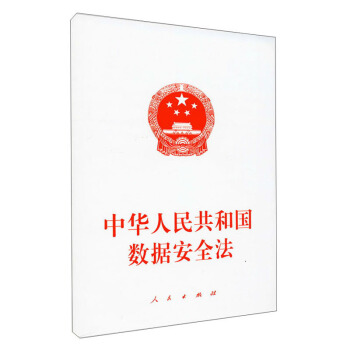 中华人民共和国数据安全法