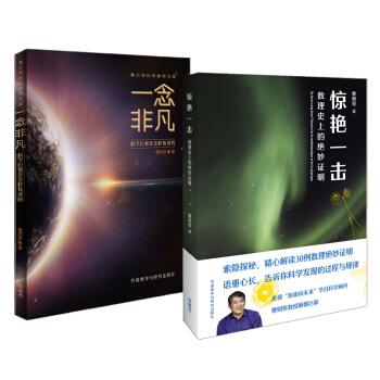 """曹则贤科学教育""""一""""字系列(套装共2册)"""