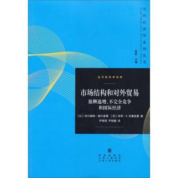 市场结构和对外贸易——报酬递增、不完全竞争和国际经济