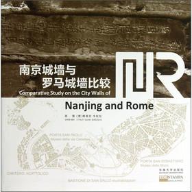 南京城墙与罗马城墙比较