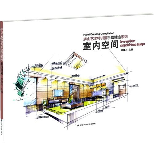 庐山艺术特训营手绘精选系列:室内空间