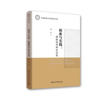 探索与实践-(博物馆学研究论集)