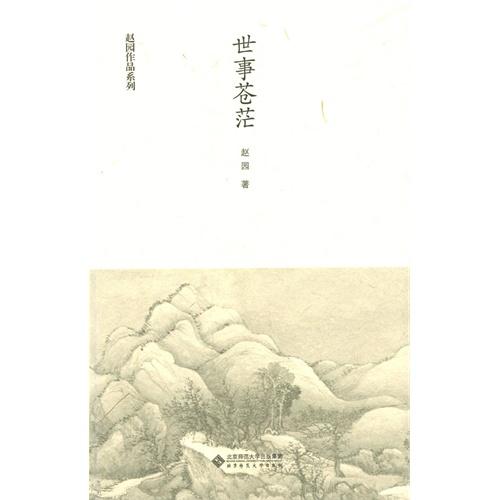 世事苍茫 赵园作品系列