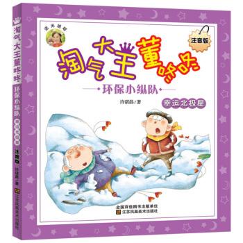 淘气大王董咚咚(注音版)-环保小纵队.幸运北极星