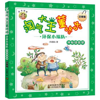 淘气大王董咚咚(注音版)-环保小纵队.神秘绿翡翠