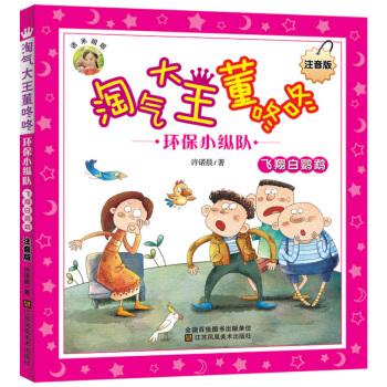 淘气大王董咚咚(注音版)-环保小纵队.飞翔白鹦鹉