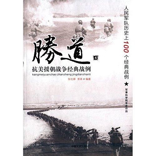 胜道4:抗美援朝战争经典战例