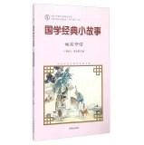 国学经典小故事·诚实守信