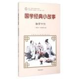 国学经典小故事·勤劳节俭