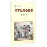 国学经典小故事·睿智好学
