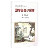 国学经典小故事·孝亲敬长