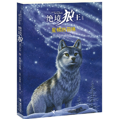 绝境狼王系列:④ 星梯的召唤
