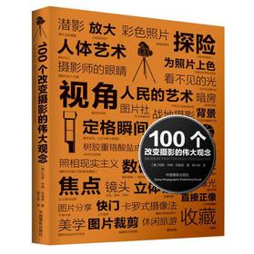 100个改变摄影的伟大观念