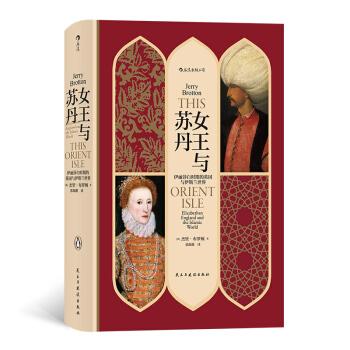 女王与苏丹:伊丽莎白时期的英国与伊斯兰世界(精装)