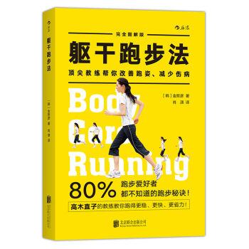 跑步社团招新海报