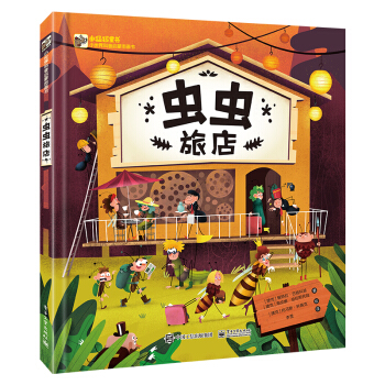 小猛犸童书:虫虫旅店(精装)