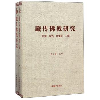 藏传佛教研究(第2辑上下)(精)