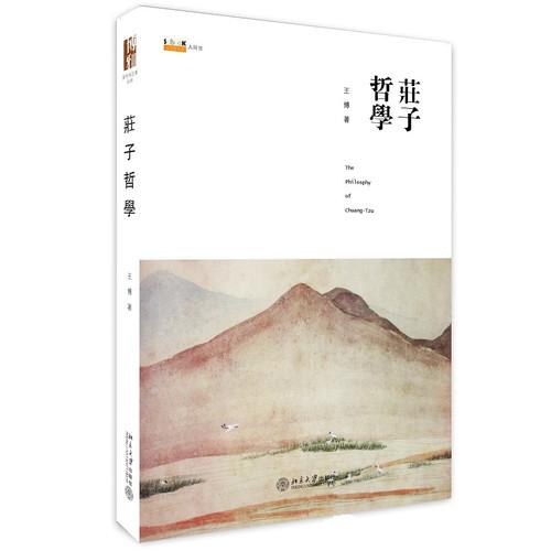 庄子哲学(第2版)