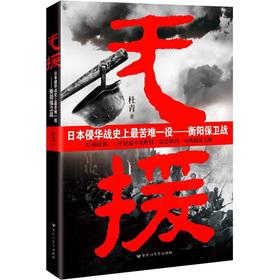 无援•日本侵华战史上最苦难一役:衡阳保卫战