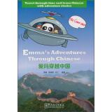 爱玛穿越中国