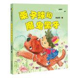 孙幼军温馨童话系列:栗子球和魔鬼黑子