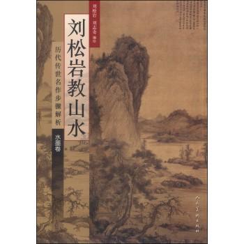 刘松岩教山水-历代传世名作步骤解析水墨卷
