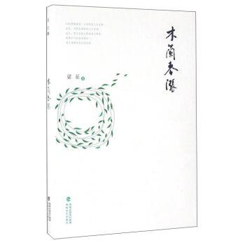 木兰春涨(精)