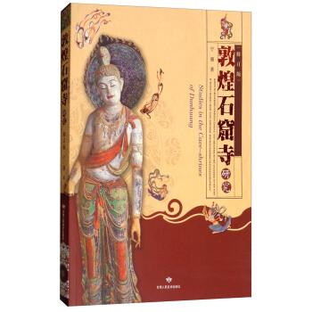 敦煌石窟寺研究(修订版)