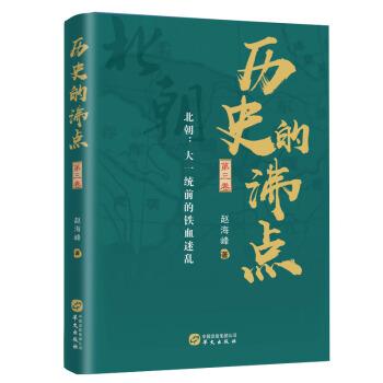 历史的沸点·第三卷·北朝:大一统前的铁血迷乱