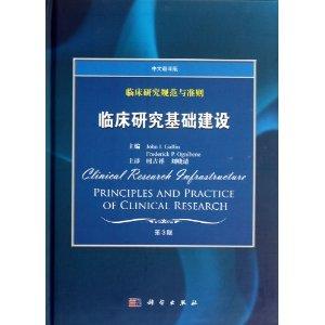 临床研究规范与准则——临床研究基础建设(原书第3版)