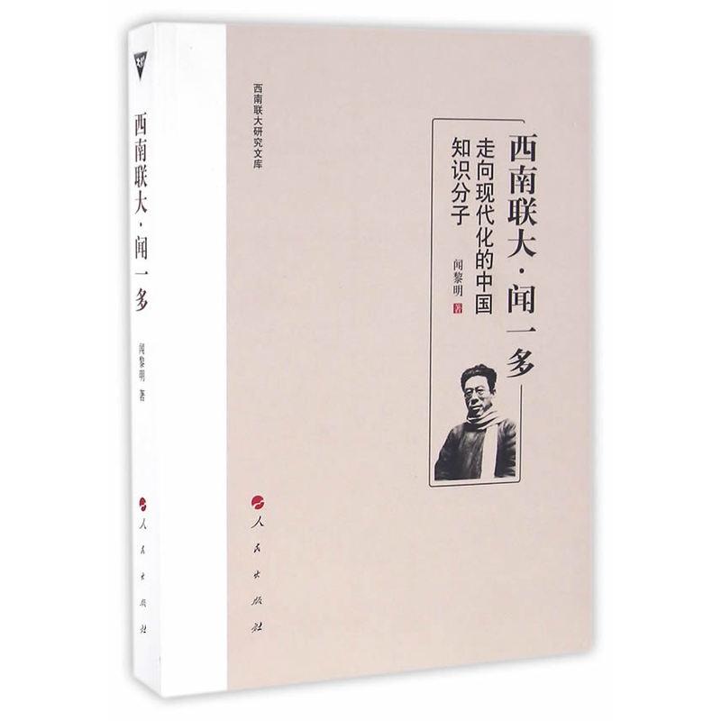 西南联大·闻一多——走向现代化的中国知识分子
