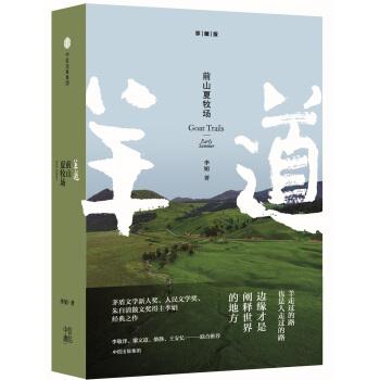 羊道三部曲:前山夏牧场