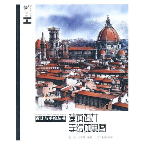 设计与手绘丛书--建筑设计手绘效果图-百道网