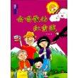 会唱歌的红雪莲/于文胜儿童文学作品选