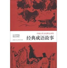 中国古代文化图文系列:经典成语故事