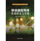 """移动通信网络优化技术与实战/普通高等教育""""物联网工程专业""""规划教材"""