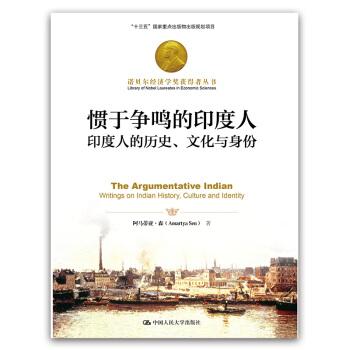 惯于争鸣的印度人:印度人的历史、文化与身份(诺贝尔经济学奖获得者丛书)