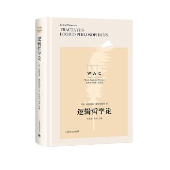 逻辑哲学论 Tractatus Logico-Philosophicus(注释版)(世界学术经典