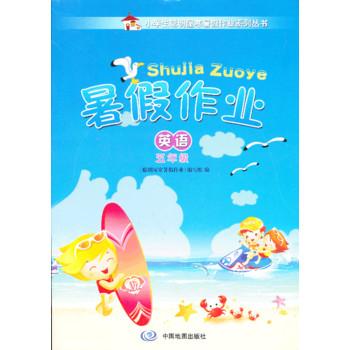 小学生聪明屋寒暑假作业系列丛书暑假作业英语五年级