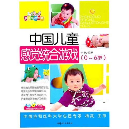 中国儿童感觉统合游戏(0-6岁)