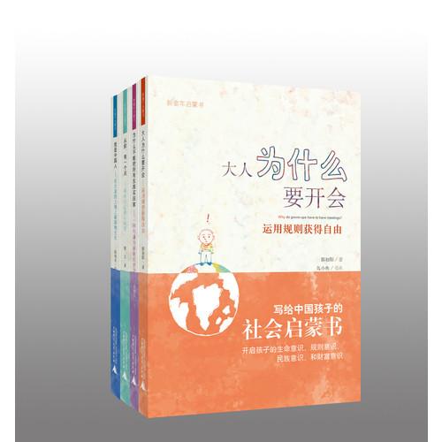 写给孩子的社会启蒙书(全四册)
