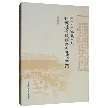 朱子《家礼》与传统社会民间祭祖礼仪实践