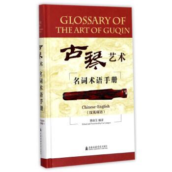 古琴艺术名词术语手册(汉英双语)