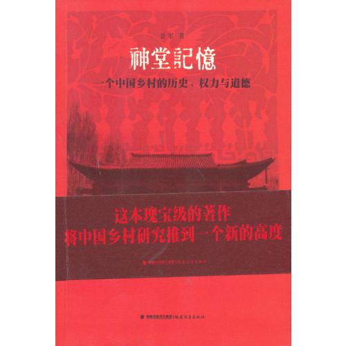 神堂记忆:一个中国乡村的历史、权力与道德