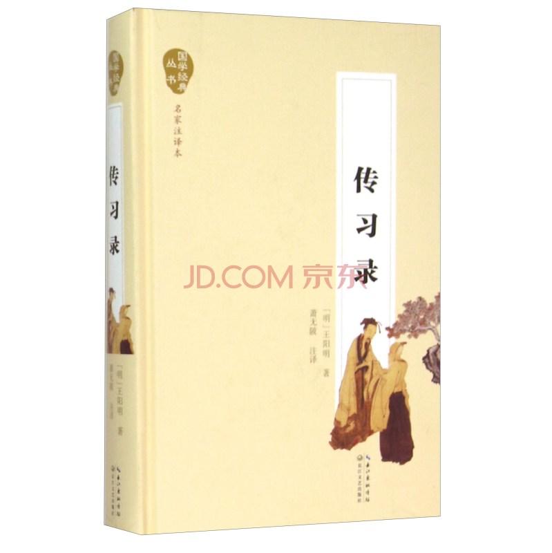 传习录(国学经典丛书·名家注译本)