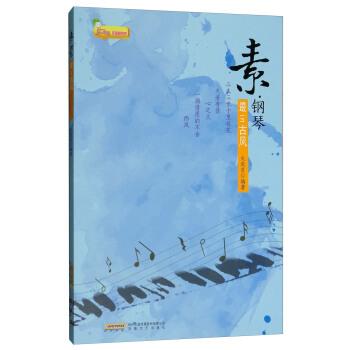 素 钢琴:最in古风