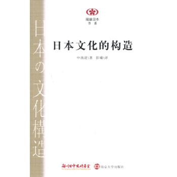 阅读日本书系/日本文化的构造