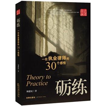 砺练:一位执业律师的30个感悟