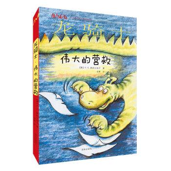 龙骑士 伟大的营救 方方蛋外国儿童文学馆